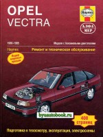 Руководство по ремонту и эксплуатации Opel Vectra. Модели с 1988 по 1995 год выпуска, оборудованные бензиновыми двигателями