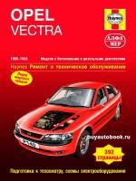Руководство по ремонту и эксплуатации Opel Vectra. Модели с 1995 по 1998 год выпуска, оборудованные бензиновыми и дизельными двигателями