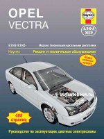 Руководство по ремонту и эксплуатации Opel Vectra С. Модели с 2002 по 2005 год выпуска, оборудованные бензиновыми и дизельными двигателями