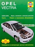 Руководство по ремонту и эксплуатации Opel Vectra. Модели с 2005 по 2008 год выпуска, оборудованные бензиновыми и дизельными двигателями