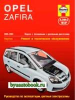 Руководство по ремонту и эксплуатации Opel Zafira. Модели с 2005 по 2009 год выпуска, оборудованные бензиновыми и дизельными двигателями