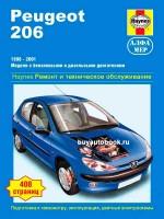 Руководство по ремонту и эксплуатации Peugeot 206. Модели с 1998 по 2001 год выпуска, оборудованные бензиновыми и дизельными двигателями