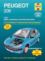 Руководство по ремонту и эксплуатации Peugeot 206. Модели с 2002 годf выпуска, оборудованные бензиновыми и дизельными двигателями