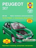 Руководство по ремонту и эксплуатации Peugeot 307. Модели с 2001 по 2004 год выпуска, оборудованные бензиновыми и дизельными двигателями
