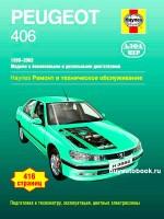Руководство по ремонту и эксплуатации Peugeot 406. Модели с 1999 по 2002 год выпуска, оборудованные бензиновыми и дизельными двигателями