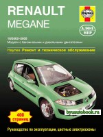 Руководство по ремонту и эксплуатации Renault Megane. Модели с 2002 по 2005 год выпуска, оборудованные бензиновыми и дизельными двигателями