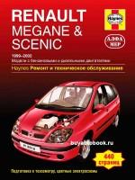 Руководство по ремонту и эксплуатации Renault Megane / Scenic. Модели с 1999 по 2002 год выпуска, оборудованные бензиновыми и дизельными двигателями