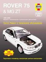 Руководство по ремонту и эксплуатации Rover 75 / MG ZT. Модели с 1999 по 2006 год выпуска, оборудованные бензиновыми и дизельными двигателями