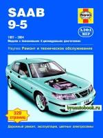 Руководство по ремонту и эксплуатации Saab 9-5. Модели с 1997 по 2004 год выпуска, оборудованные бензиновыми двигателями
