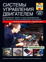 Руководство по поиску и устранению неисправностей систем управления двигателем