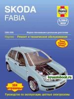 Руководство по ремонту и эксплуатации Skoda Fabia. Модели с 2000 по 2006 год выпуска, оборудованные бензиновыми и дизельными двигателями