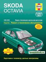 Руководство по ремонту и эксплуатации Skoda Octavia. Модели с 1998 по 2004 год выпуска, оборудованные бензиновыми и дизельными двигателями