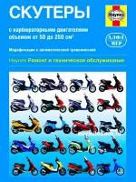 Руководство по ремонту скутеров. Модели, оборудованные бензиновыми двигателями и автоматической трансмиссией
