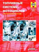Руководство по ремонту топливных систем мотоциклов