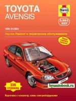 Руководство по ремонту и эксплуатации Toyota Avensis. Модели с 1998 по 2003 год выпуска, оборудованные бензиновыми и дизельными двигателями