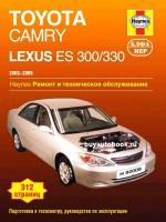 Руководство по ремонту и эксплуатации Toyota Camry. Модели с 2002 по 2005 год выпуска, оборудованные бензиновыми двигателями