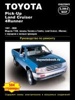 Руководство по ремонту и эксплуатации Toyota Land Cruiser / Tacoma / Tundra / 4Runner. Модели с 1997 по 2000 год выпуска, оборудованные бензиновыми двигателями