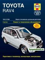 Руководство по ремонту и эксплуатации Toyota RAV4. Модели с 1994 по 2006 год выпуска, оборудованные бензиновыми и дизельными двигателями