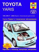 Руководство по ремонту и эксплуатации Toyota Yaris. Модели с 1999 по 2005 год выпуска, оборудованные бензиновыми двигателями