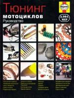 Руководство по тюнингу мотоциклов