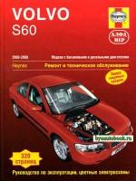 Руководство по ремонту и эксплуатации Volvo S60. Модели с 2000 по 2008 год выпуска, оборудованные бензиновыми и дизельными двигателями