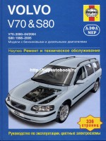 Руководство по ремонту и эксплуатации Volvo S80 / V70. Модели с 1998 по 2005 год выпуска, оборудованные бензиновыми и дизельными двигателями