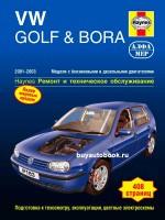 Руководство по ремонту и эксплуатации Volkswagen Golf 4 / Bora. Модели с 2001 по 2003 год выпуска, оборудованные бензиновыми и дизельными двигателями