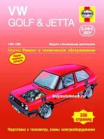 Руководство по ремонту и эксплуатации Volkswagen Golf 2 / Jetta. Модели с 1984 по 1992 год выпуска, оборудованные бензиновыми и дизельными двигателями