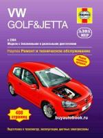 Руководство по ремонту и эксплуатации Volkswagen Golf 5 / Jetta 2. Модели с 2004 годf выпуска, оборудованные бензиновыми и дизельными двигателями