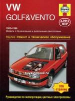 Руководство по ремонту и эксплуатации Volkswagen Golf 3 / Vento. Модели с 1992 по 1998 год выпуска, оборудованные бензиновыми и дизельными двигателями