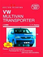 Руководство по ремонту и эксплуатации Volkswagen Transporter / Multivan. Модели с 2003 года выпуска, оборудованные бензиновыми и дизельными двигателями