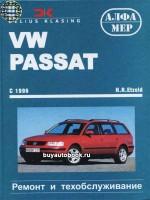 Руководство по ремонту и эксплуатации Volkswagen Passat. Модели с 1996 по 2000 год выпуска, оборудованные бензиновыми и дизельными двигателями