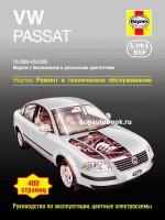 Руководство по ремонту и эксплуатации Volkswagen Passat. Модели с 2000 по 2005 год выпуска, оборудованные бензиновыми и дизельными двигателями