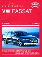 Руководство по ремонту, инструкция по эксплуатации Volkswagen Passat B6. Модели с 2005 года выпуска, оборудованные бензиновыми и дизельными двигателями