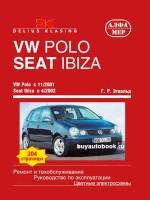Руководство по ремонту и эксплуатации Volkswagen Polo / Seat Ibiza. Модели с 2001 года выпуска, оборудованные бензиновыми и дизельными двигателями