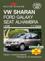 Руководство по ремонту и эксплуатации Volkswagen Sharan / Ford Galaxy / Seat Alhambra. Модели с 1995 года выпуска, оборудованные бензиновыми и дизельными двигателями