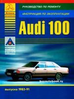 Руководство по ремонту и эксплуатации Audi 100. Модели с 1983 по 1991 год выпуска, оборудованные бензиновыми двигателями