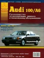 Руководство по ремонту и эксплуатации Audi 100 / A6. Модели с 1990 по 1997 год выпуска, оборудованные бензиновыми и дизельными двигателями