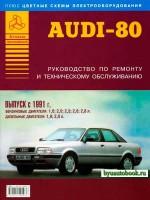 Руководство по ремонту и эксплуатации Audi 80. Модели с 1991 года выпуска, оборудованные бензиновыми и дизельными двигателями