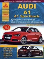 Руководство по ремонту, инструкция по эксплуатации Audi A1 / A1 Sportback. Модели с 2010 года выпуска, оборудованные бензиновыми и дизельными двигателями.