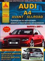 Руководство по ремонту и эксплуатации Audi A4 / Avant / Allroad. Модели с 2007 года выпуска, оборудованные бензиновыми и дизельными двигателями