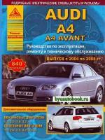 Руководство по ремонту и эксплуатации Audi A4 / Avant. Модели с 2004 по 2008 год выпуска, оборудованные бензиновыми и дизельными двигателями