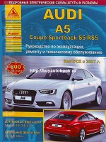 Руководство по ремонту и эксплуатации Audi А5 Coupe / Sportback / S5 / RS5 с 2007 года выпуска. Модели оборудованные бензиновыми и дизельными двигателями
