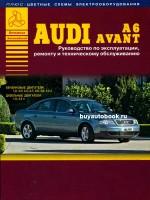 Руководство по ремонту и эксплуатации Audi А6. Модели с 1997 года выпуска, оборудованные бензиновыми и дизельными двигателями