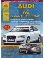 Руководство по ремонту и эксплуатации Audi Allroad / A6 / A6 Avant (Ауди Олроад / А6 / А6 Авант). Модели с 2004 по 2011 годов выпуска, оборудованные бензиновыми и дизельными двигателями