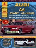 Руководство по ремонту и эксплуатации Audi A6 Allroad. Модели с 2011 года выпуска, оборудованные бензиновыми и дизельными двигателями