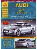 Руководство по ремонту и эксплуатации Audi А7 / S7 / RS7 с 2010 года выпуска. Модели оборудованные бензиновыми и дизельными двигателями