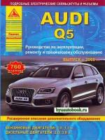 Руководство по ремонту, инструкция по эксплуатации Audi Q5. Модели с 2008 года выпуска, оборудованные бензиновыми и дизельными двигателями