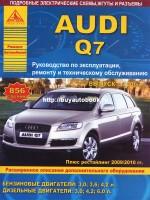 Руководство по ремонту и эксплуатации Audi Q7. Модели с 2006 года (рестайлинг 2009 / 2010 гг.), оборудованные бензиновыми и дизельными двигателями
