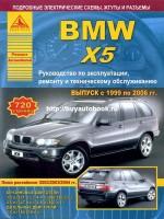 Руководство по ремонту и эксплуатации BMW Х5. Модели с 1999 по 2006 год, оборудованные бензиновыми и дизельными двигателями